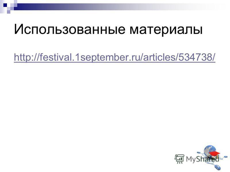 Использованные материалы http://festival.1september.ru/articles/534738/