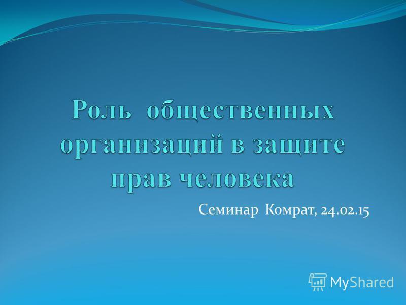 Семинар Комрат, 24.02.15