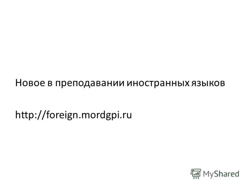 Новое в преподавании иностранных языков http://foreign.mordgpi.ru