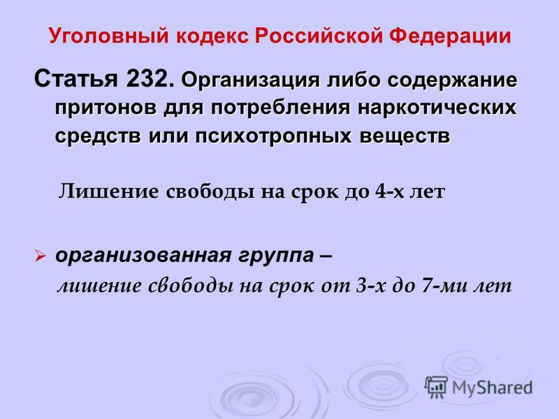 Уголовный кодекс Российской Федерации Организация либо содержание притонов для потребления наркотических средств или психотропных веществ Статья 232. Организация либо содержание притонов для потребления наркотических средств или психотропных веществ