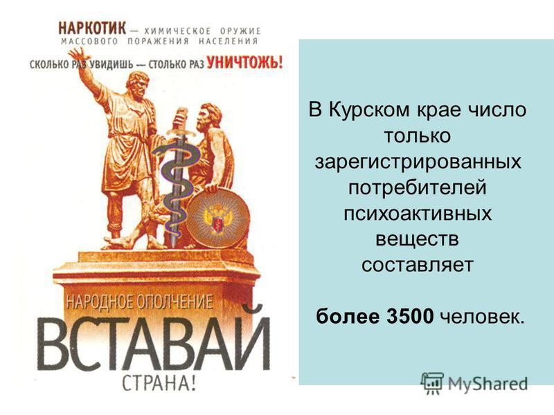В Курском крае число только зарегистрированных потребителей психоактивных веществ составляет более 3500 человек.