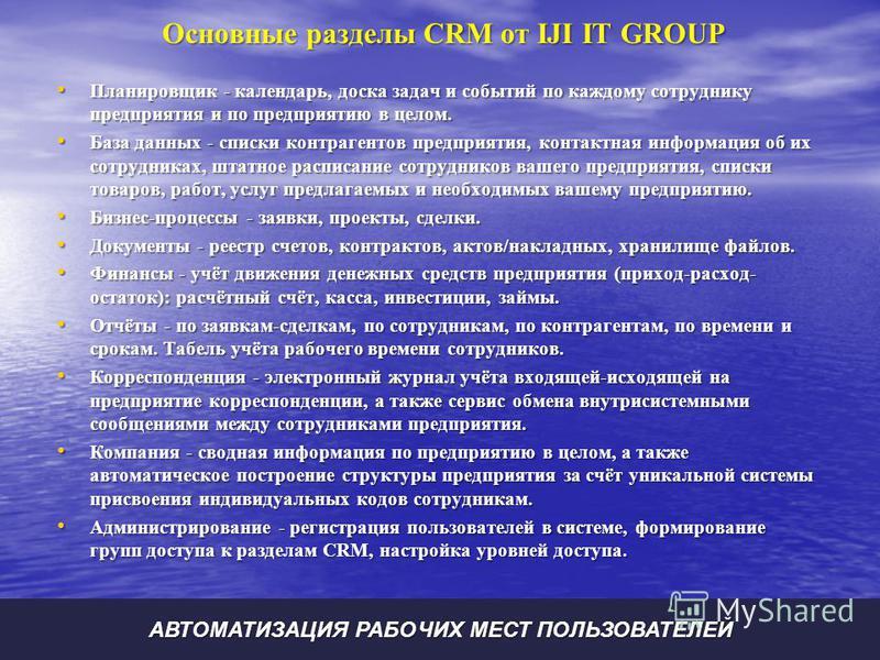 Основные разделы CRM от IJI IT GROUP Планировщик - календарь, доска задач и событий по каждому сотруднику предприятия и по предприятию в целом. Планировщик - календарь, доска задач и событий по каждому сотруднику предприятия и по предприятию в целом.