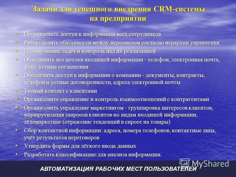 Задачи для успешного внедрения CRM-системы на предприятии Организовать доступ к информации всех сотрудников Организовать доступ к информации всех сотрудников Распределить обязанности между персоналом согласно иерархии управления Распределить обязанно