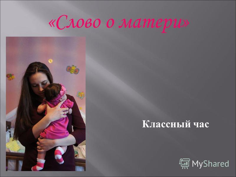 «Слово о матери» Классный час