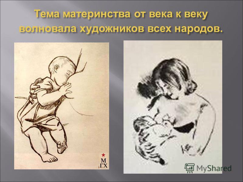 Тема материнства от века к веку волновала художников всех народов.
