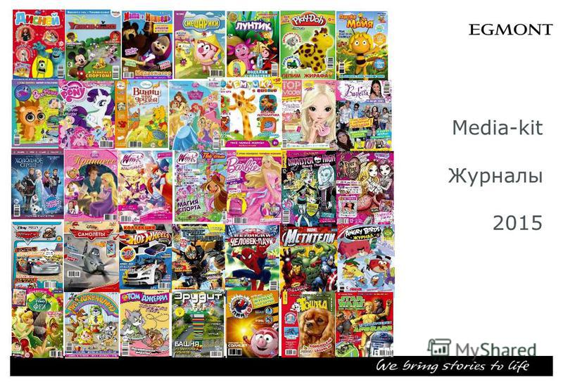 Media-kit Журналы 2015