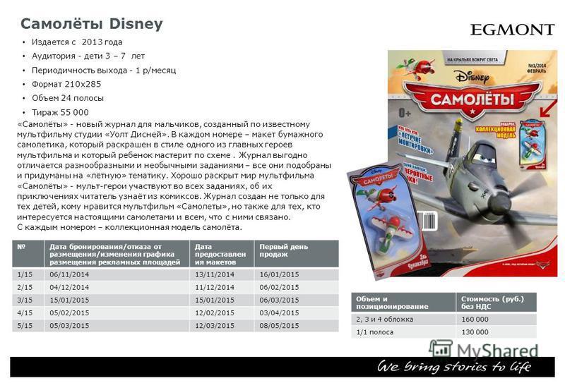 Самолёты Disney «Самолёты» - новый журнал для мальчиков, созданный по известному мультфильму студии «Уолт Дисней». В каждом номере – макет бумажного самолетика, который раскрашен в стиле одного из главных героев мультфильма и который ребенок мастерит