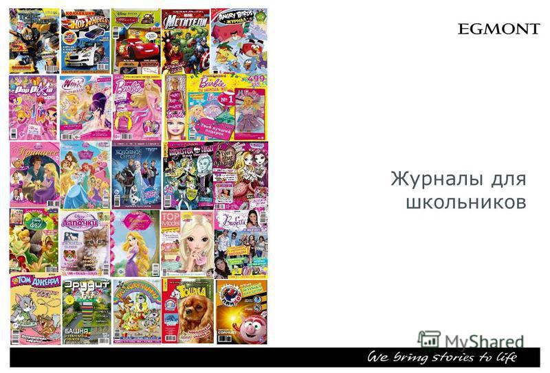 Журналы для школьников