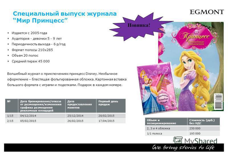 Специальный выпуск журнала Мир Принцесс Издается с 2005 года Аудитория девочки 5 - 9 лет Периодичность выхода 6 р/год Формат полосы 210 х 285 Объем 20 полос Средний тираж 45 000 Волшебный журнал о приключениях принцесс Disney. Необычное оформление –