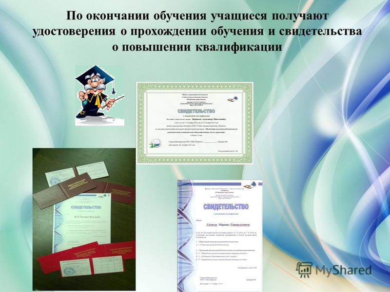 По окончании обучения учащиеся получают удостоверения о прохождении обучения и свидетельства о повышении квалификации