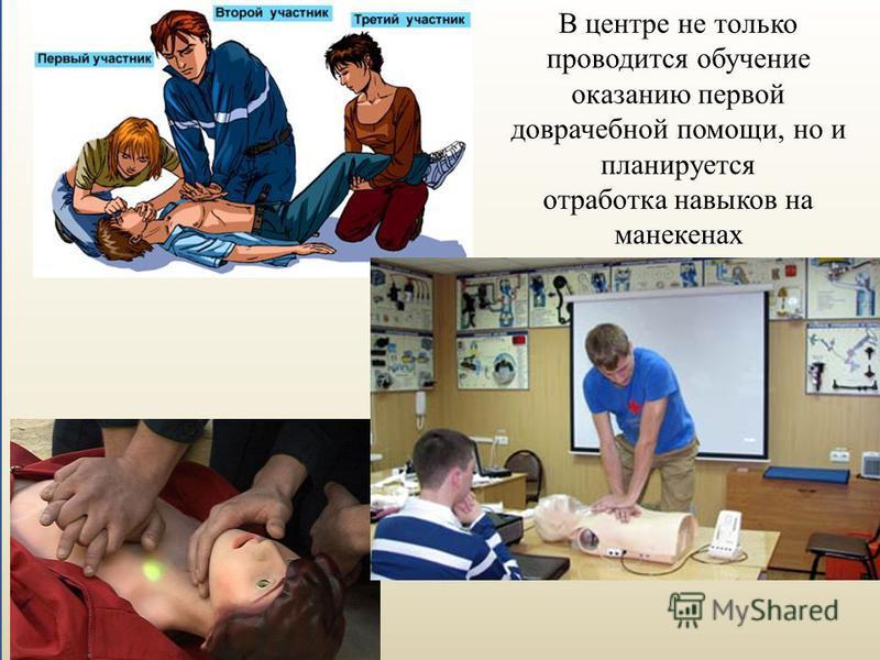 В центре не только проводится обучение оказанию первой доврачебной помощи, но и планируется отработка навыков на манекенах