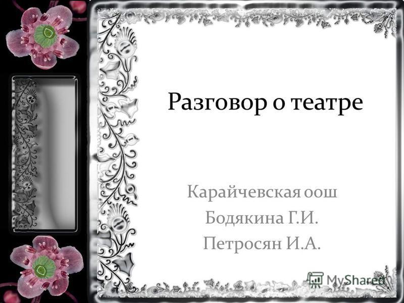 Разговор о театре Карайчевская оош Бодякина Г.И. Петросян И.А.