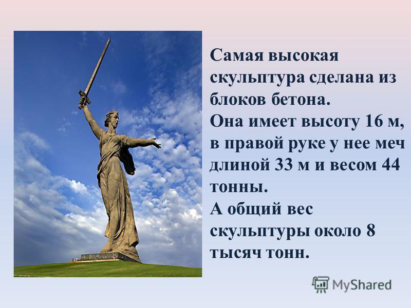Самая высокая скульптура сделана из блоков бетона. Она имеет высоту 16 м, в правой руке у нее меч длиной 33 м и весом 44 тонны. А общий вес скульптуры около 8 тысяч тонн.