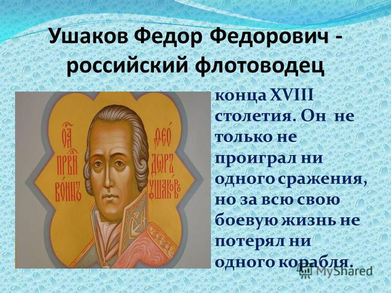 Ушаков Федор Федорович - российский флотоводец конца XVIII столетия. Он не только не проиграл ни одного сражения, но за всю свою боевую жизнь не потерял ни одного корабля.