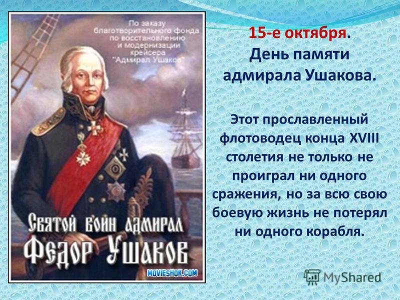 15-е октября. День памяти адмирала Ушакова. Этот прославленный флотоводец конца XVIII столетия не только не проиграл ни одного сражения, но за всю свою боевую жизнь не потерял ни одного корабля.