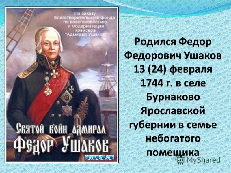 Родился Федор Федорович Ушаков 13 (24) февраля 1744 г. в селе Бурнаково Ярославской губернии в семье небогатого помещика