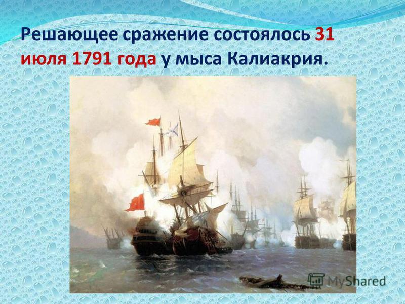 Решающее сражение состоялось 31 июля 1791 года у мыса Калиакрия.