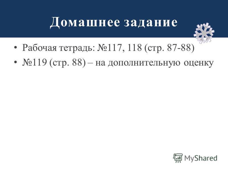 Домашнее задание Рабочая тетрадь: 117, 118 (стр. 87-88) 119 (стр. 88) – на дополнительную оценку