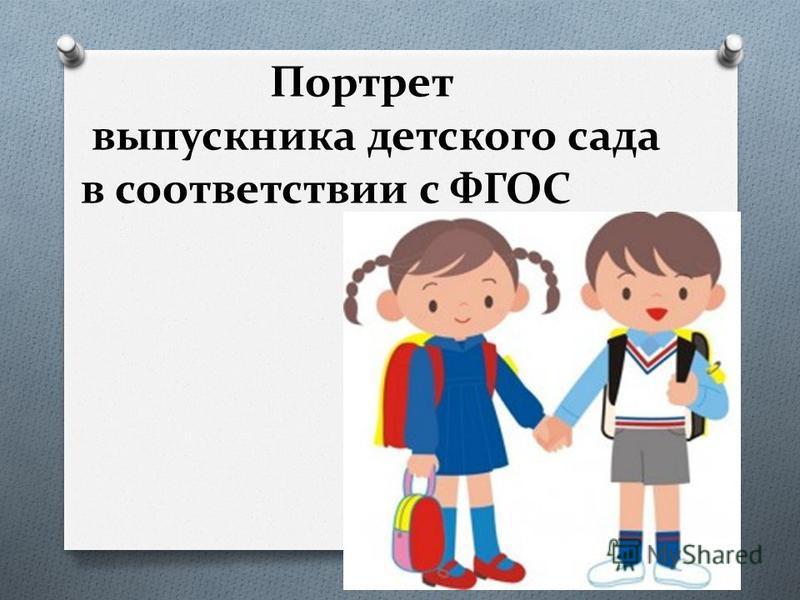 Портрет выпускника детского сада в соответствии с ФГОС
