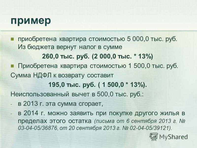 пример приобретена квартира стоимостью 5 000,0 тыс. руб. Из бюджета вернут налог в сумме 260,0 тыс. руб. (2 000,0 тыс. * 13%) Приобретена квартира стоимостью 1 500,0 тыс. руб. Сумма НДФЛ к возврату составит 195,0 тыс. руб. ( 1 500,0 * 13%). Неиспольз