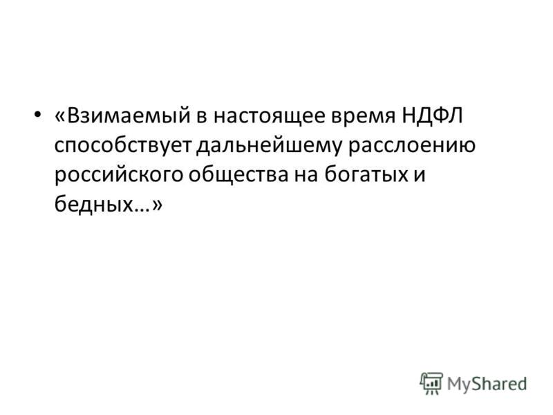 «Взимаемый в настоящее время НДФЛ способствует дальнейшему расслоению российского общества на богатых и бедных…»