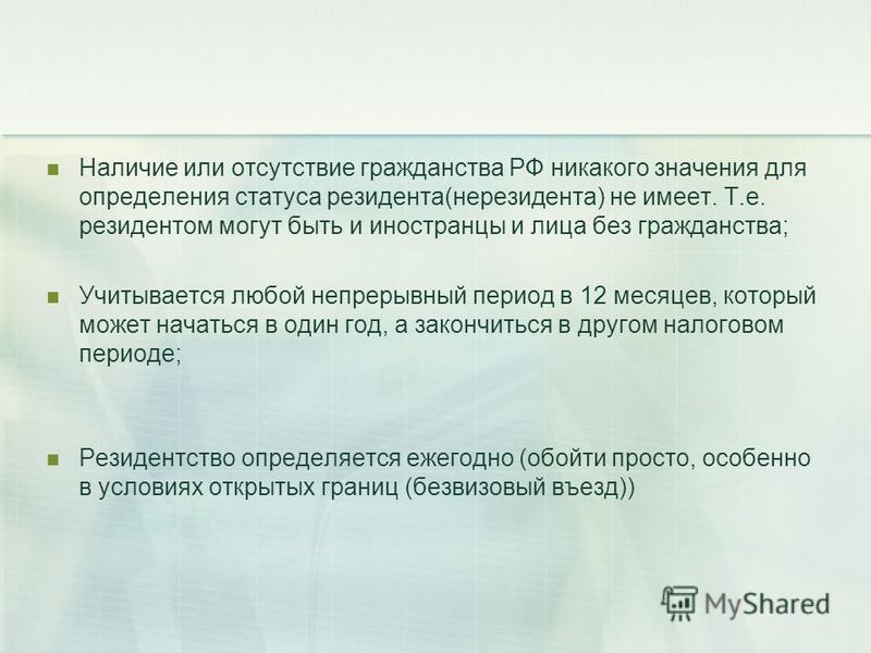 Наличие или отсутствие гражданства РФ никакого значения для определения статуса резидента(нерезидента) не имеет. Т.е. резидентом могут быть и иностранцы и лица без гражданства; Учитывается любой непрерывный период в 12 месяцев, который может начаться