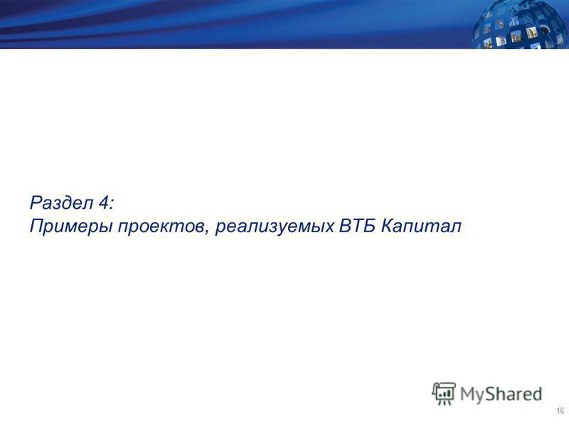 16 Раздел 4: Примеры проектов, реализуемых ВТБ Капитал