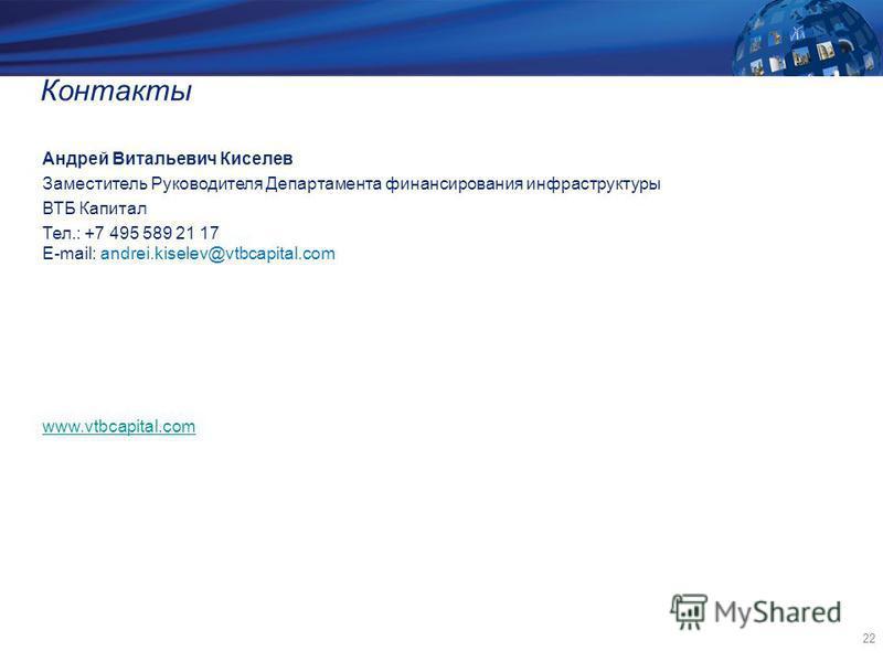22 Контакты Андрей Витальевич Киселев Заместитель Руководителя Департамента финансирования инфраструктуры ВТБ Капитал Тел.: +7 495 589 21 17 E-mail: andrei.kiselev@vtbcapital.com www.vtbcapital.com