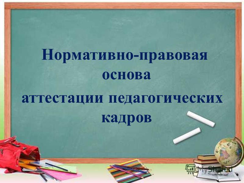 Нормативно-правовая основа аттестации педагогических кадров