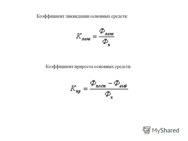 Коэффициент ликвидации основных средств: Коэффициент прироста основных средств:
