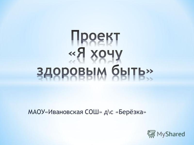 МАОУ«Ивановская СОШ» д\с «Берёзка»