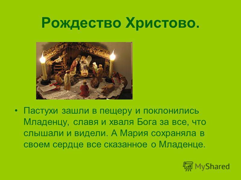 Рождество Христово. Пастухи зашли в пещеру и поклонились Младенцу, славя и хваля Бога за все, что слышали и видели. А Мария сохраняла в своем сердце все сказанное о Младенце.