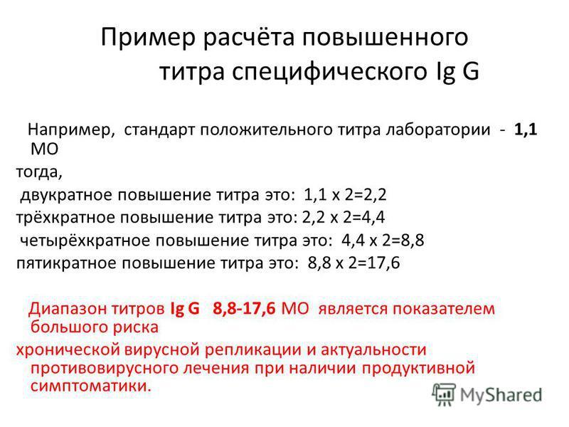 Пример расчёта повышенного титра специфического Ig G Например, стандарт положительного титра лаборатории - 1,1 МО тогда, двукратное повышение титра это: 1,1 х 2=2,2 трёхкратное повышение титра это: 2,2 х 2=4,4 четырёхкратное повышение титра это: 4,4