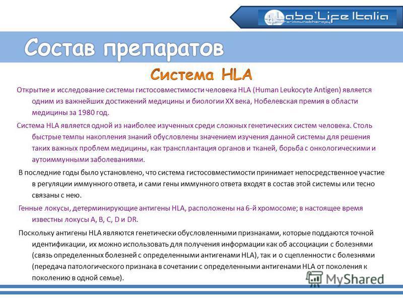 Открытие и исследование системы гистосовместимости человека HLA (Human Leukocyte Antigen) является одним из важнейших достижений медицины и биологии ХХ века, Нобелевская премия в области медицины за 1980 год. Система HLA является одной из наиболее из