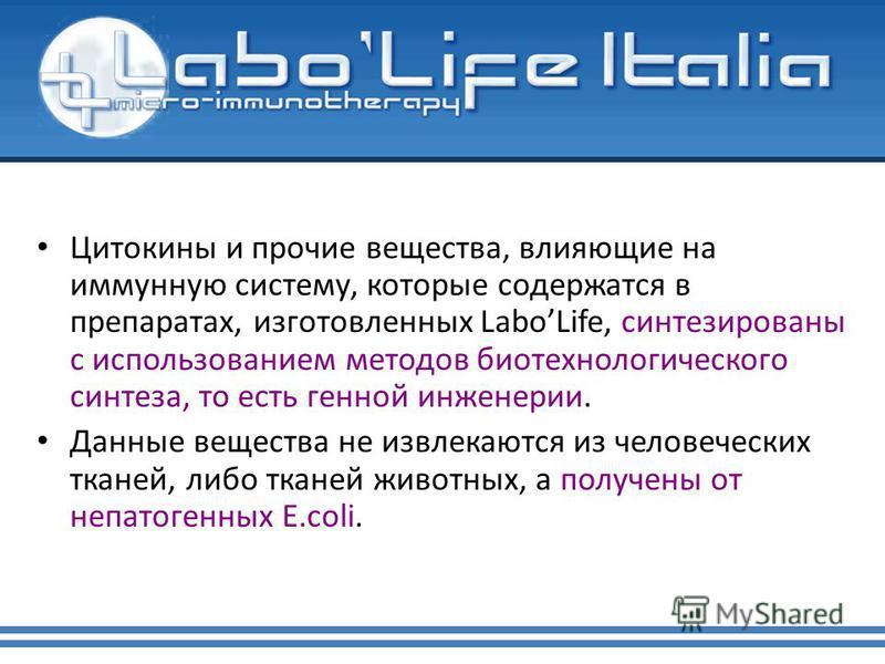 Цитокины и прочие вещества, влияющие на иммунную систему, которые содержатся в препаратах, изготовленных LaboLife, синтезированы с использованием методов биотехнологического синтеза, то есть генной инженерии. Данные вещества не извлекаются из человеч