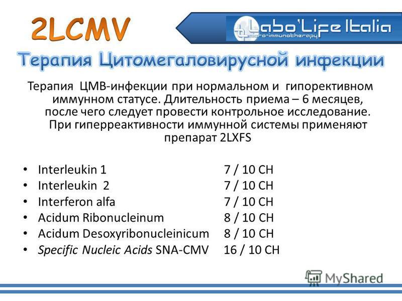 Терапия ЦМВ-инфекции при нормальном и гипорективном иммунном статусе. Длительность приема – 6 месяцев, после чего следует провести контрольное исследование. При гиперактивности иммунной системы применяют препарат 2LXFS Interleukin 1 7 / 10 CH Interle