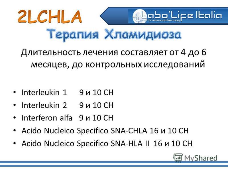 Длительность лечения составляет от 4 до 6 месяцев, до контрольных исследований Interleukin 1 9 и 10 CH Interleukin 2 9 и 10 CH Interferon alfa 9 и 10 CH Acido Nucleico Specifico SNA-CHLA 16 и 10 CH Acido Nucleico Specifico SNA-HLA II 16 и 10 CH