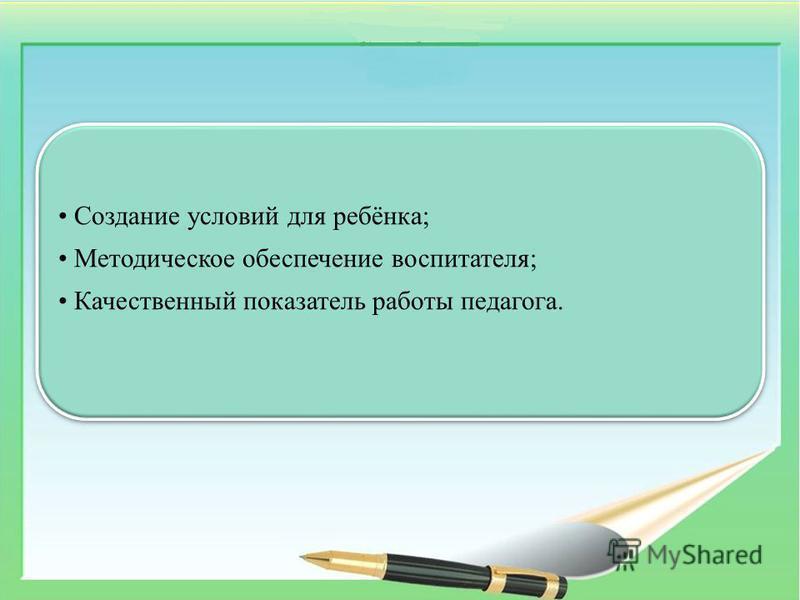 Создание условий для ребёнка; Методическое обеспечение воспитателя; Качественный показатель работы педагога.
