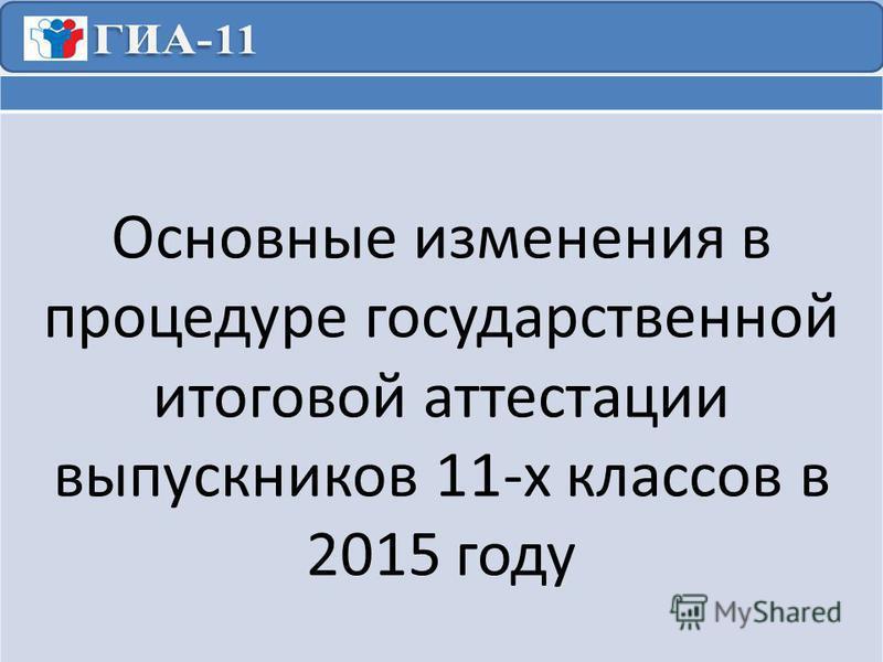 Основные изменения в процедуре государственной итоговой аттестации выпускников 11-х классов в 2015 году