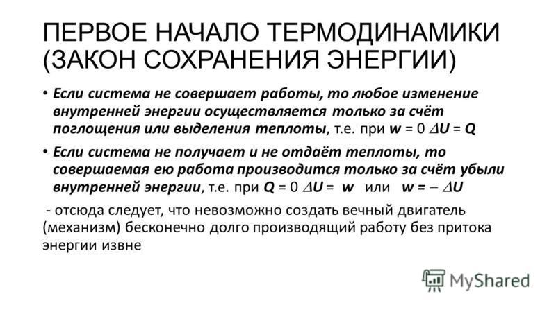 ПЕРВОЕ НАЧАЛО ТЕРМОДИНАМИКИ (ЗАКОН СОХРАНЕНИЯ ЭНЕРГИИ) Если система не совершает работы, то любое изменение внутренней энергии осуществляется только за счёт поглощения или выделения теплоты, т.е. при w = 0 U = Q Если система не получает и не отдаёт т