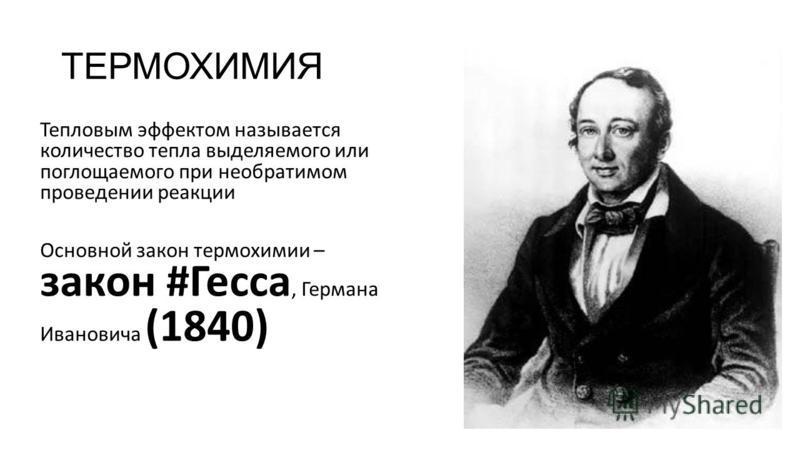 ТЕРМОХИМИЯ Тепловым эффектом называется количество тепла выделяемого или поглощаемого при необратимом проведении реакции Основной закон термохимии – закон #Гесса, Германа Ивановича (1840)