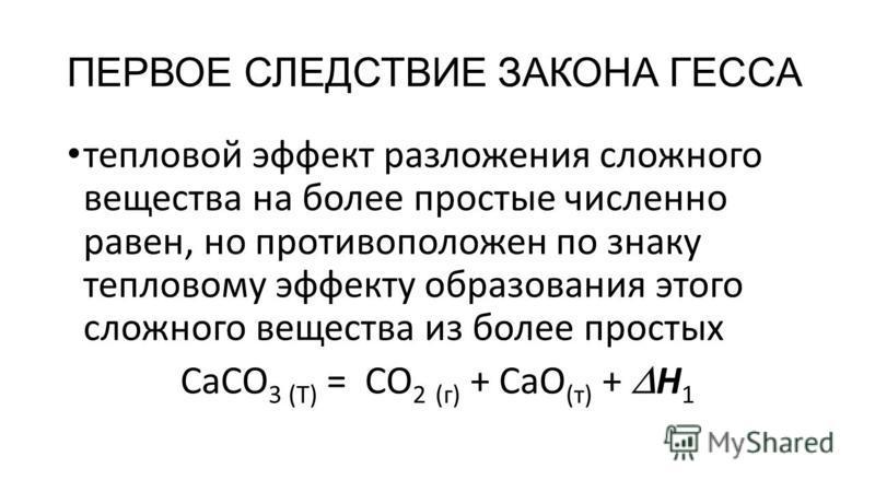 ПЕРВОЕ СЛЕДСТВИЕ ЗАКОНА ГЕССА тепловой эффект разложения сложного вещества на более простые численно равен, но противоположен по знаку тепловому эффекту образования этого сложного вещества из более простых CaСО 3 (T) = СO 2 (г) + CaO (т) + Н 1