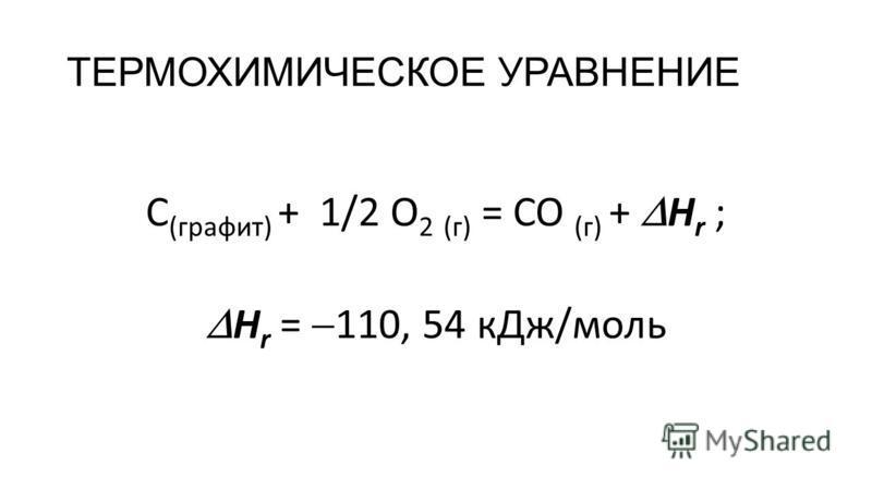 ТЕРМОХИМИЧЕСКОЕ УРАВНЕНИЕ С (графит) + 1/2 О 2 (г) = CO (г) + H r ; H r = 110, 54 к Дж/моль