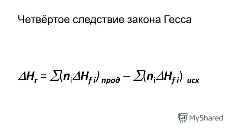 Четвёртое следствие закона Гесса H r = (n i H f i ) прод (n i H f i ) исх