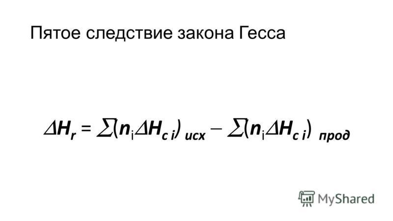 Пятое следствие закона Гесса H r = (n i H c i ) исх (n i H c i ) прод