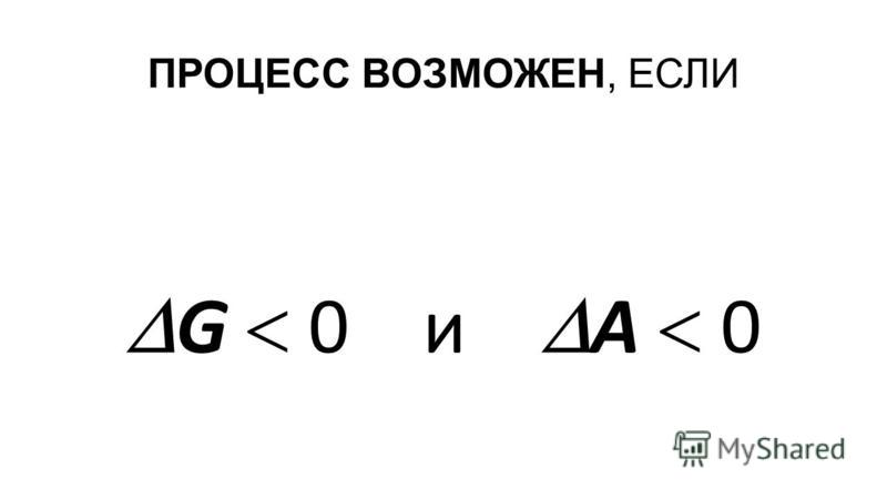 ПРОЦЕСС ВОЗМОЖЕН, ЕСЛИ G 0 и А 0