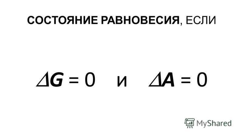 СОСТОЯНИЕ РАВНОВЕСИЯ, ЕСЛИ G = 0 и А = 0