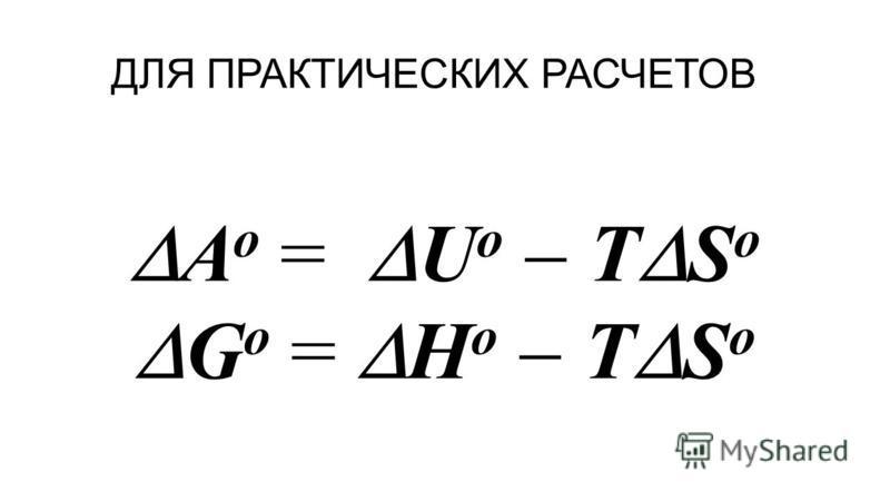 ДЛЯ ПРАКТИЧЕСКИХ РАСЧЕТОВ А о = U о Т S о G о = Н о Т S о