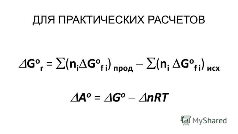 ДЛЯ ПРАКТИЧЕСКИХ РАСЧЕТОВ G о r = (n i G о f i ) прод (n i G о f i ) исх А о = G о nRT