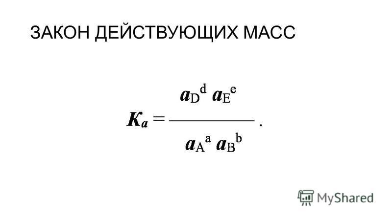 ЗАКОН ДЕЙСТВУЮЩИХ МАСС